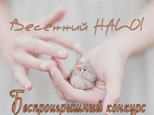 Весенний HALO Конкурс главных!. Ярмарка Мастеров - ручная работа, handmade.