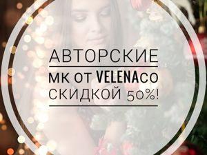 Авторские МК от Velena со скидкой 50%. Ярмарка Мастеров - ручная работа, handmade.