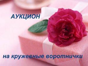 АУКЦИОН на кружевные вортнички! 14-17 мая 2019 г. Ярмарка Мастеров - ручная работа, handmade.