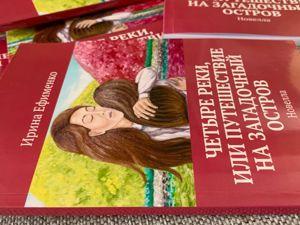 Представляю к вашему вниманию мою первую книгу!!!. Ярмарка Мастеров - ручная работа, handmade.