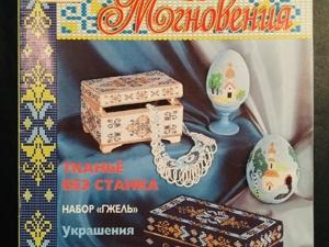 Чудесные мгновения. Бисер 2001- 5. Ярмарка Мастеров - ручная работа, handmade.