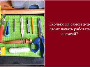 Сколько на самом деле стоит начать работу с кожей?. Ярмарка Мастеров - ручная работа, handmade.