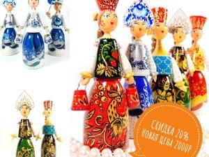 Скидка 20% на кукол в русском стиле. Ярмарка Мастеров - ручная работа, handmade.
