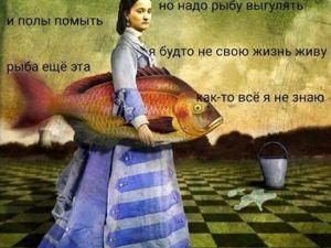 Сейчас бы в Сызрань..Но надо рыбу выгулять...Бесплатная пересылка рыб-подушек до 27 мая. Ярмарка Мастеров - ручная работа, handmade.