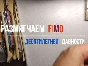 Как размягчить пластик fimo 10-летней давности. Ярмарка Мастеров - ручная работа, handmade.