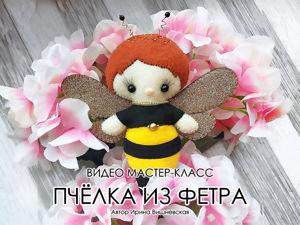 Шьем игрушку из фетра «Пчёлка». Ярмарка Мастеров - ручная работа, handmade.