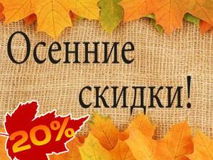Осенние скидки! 20% на все!. Ярмарка Мастеров - ручная работа, handmade.