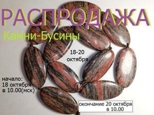 Анонс марафона  «Природные камни»  с 18 по 20 октября. Ярмарка Мастеров - ручная работа, handmade.