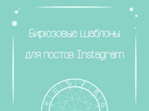Астрологические шаблоны для Instagram. Ярмарка Мастеров - ручная работа, handmade.
