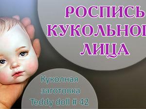 Расписываем кукольное лицо. Кукольная заготовка 42. Ярмарка Мастеров - ручная работа, handmade.
