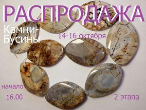 Анонс марафона  «Природные камни»  с 14 по 16 октября. Ярмарка Мастеров - ручная работа, handmade.