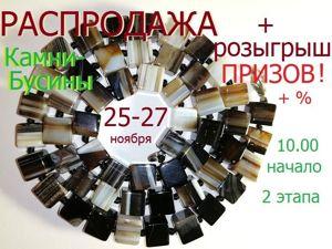 Окончен. Марафон  «Природные камни»  с 25 по 27 ноября. Ярмарка Мастеров - ручная работа, handmade.
