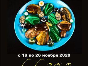 Распродажа! -20% с 19 по 26 ноября 2020г. Красивые камни по вкусной цене!. Ярмарка Мастеров - ручная работа, handmade.