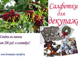 Сентябрь 2019,Скидки!. Ярмарка Мастеров - ручная работа, handmade.
