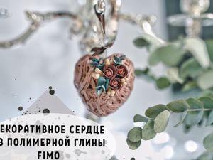 Декоративное сердце из полимерной глины FIMO. Ярмарка Мастеров - ручная работа, handmade.