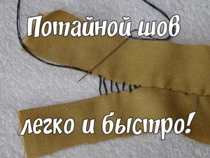 Как сделать потайной шов. Ярмарка Мастеров - ручная работа, handmade.