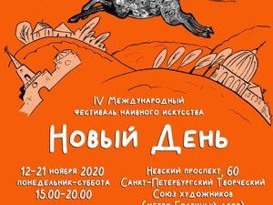 Фестиваль Новый День-2020. Ярмарка Мастеров - ручная работа, handmade.