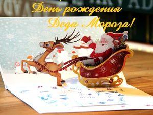 Сегодня День Рождения Деда Мороза!!!. Ярмарка Мастеров - ручная работа, handmade.