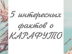 5 интересных фактов о Карафуто. Ярмарка Мастеров - ручная работа, handmade.