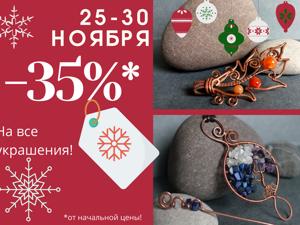 Готовимся к новому году!!! Чёрная пятница до 30 декабря!!!. Ярмарка Мастеров - ручная работа, handmade.