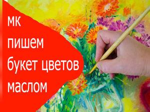 Рисуем маслом букет цветов. Ярмарка Мастеров - ручная работа, handmade.