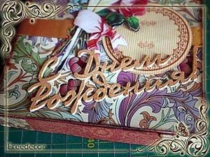 Подарочная коробочка в технике Papertole. Ярмарка Мастеров - ручная работа, handmade.