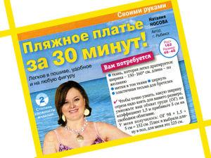 Мой МК  «Пляжное платье за 30 минут»  в журнале  «Все для женщины». Ярмарка Мастеров - ручная работа, handmade.