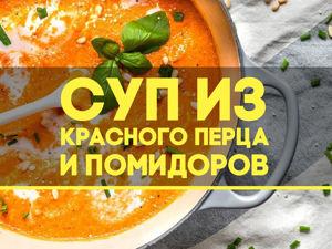 Суп из жареного красного перца и помидоров. Ярмарка Мастеров - ручная работа, handmade.