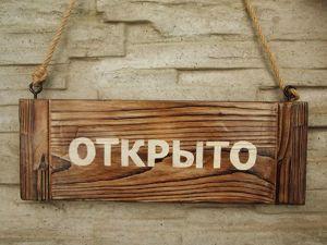 Открытие магазинчика. Ярмарка Мастеров - ручная работа, handmade.