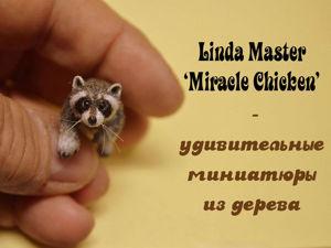Линда Мастер: деревянные микроскульптуры. Ярмарка Мастеров - ручная работа, handmade.