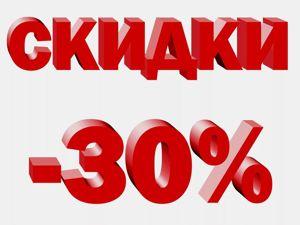 Скидка 30 % на все товары!!!. Ярмарка Мастеров - ручная работа, handmade.