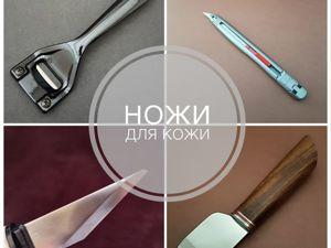 Ножи для кожи. Ярмарка Мастеров - ручная работа, handmade.