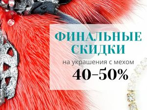 Финальные скидки на украшения с мехом! — 40-50%. Ярмарка Мастеров - ручная работа, handmade.