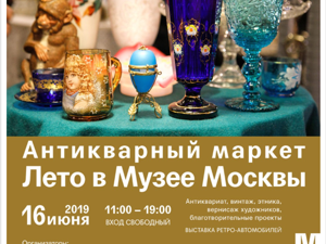 Антикварный маркет «Лето в Музее Москвы». Ярмарка Мастеров - ручная работа, handmade.