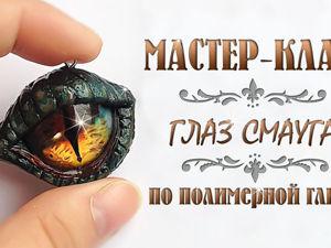 Видео мастер-класс: лепим кулон «Глаз дракона». Ярмарка Мастеров - ручная работа, handmade.