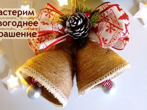 Мастерим новогоднее украшение Колокольчики из бечевки. Ярмарка Мастеров - ручная работа, handmade.