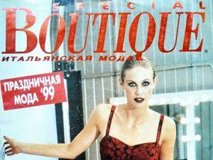 Boutique SPECIAL  «Праздничная Мода» , 1999 г. Фото моделей. Ярмарка Мастеров - ручная работа, handmade.