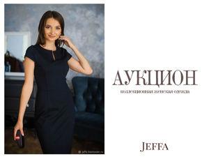 Аукцион JEFFA на платье-футляр. Старт — 1500 рублей!. Ярмарка Мастеров - ручная работа, handmade.