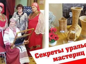 Секреты уральских мастериц. Ярмарка Мастеров - ручная работа, handmade.