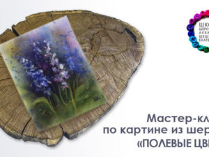 Видеоурок по картине из шерсти «Полевые цветы». Ярмарка Мастеров - ручная работа, handmade.