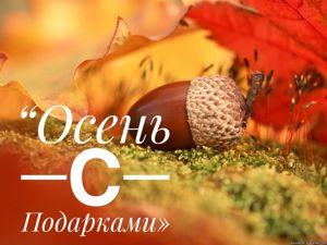 Конкурс коллекций  «Осень с Подарками». Ярмарка Мастеров - ручная работа, handmade.
