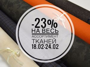 Скидка 23% на все ткани до 24.02. Ярмарка Мастеров - ручная работа, handmade.