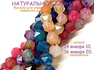 «Натуральные камни» , марафон по 16 января 20-00. Ярмарка Мастеров - ручная работа, handmade.