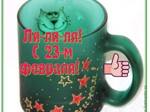 Ля-Ля-Ля! С 23-м февраля!. Ярмарка Мастеров - ручная работа, handmade.
