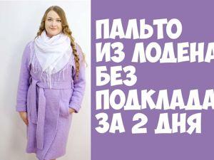 Шьём простое весеннее пальто без подклада. Ярмарка Мастеров - ручная работа, handmade.