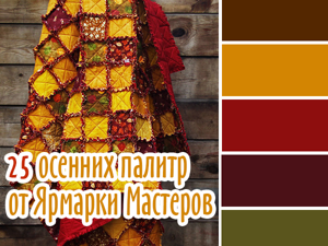 25 красочных осенних палитр в работах мастеров Ярмарки. Ярмарка Мастеров - ручная работа, handmade.