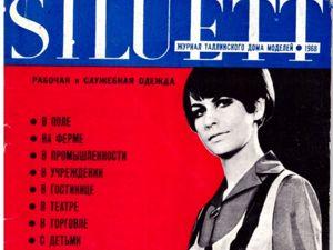 SILUETT,  «Рабочая и служебная одежда» , 1968 г. Фото моделей. Ярмарка Мастеров - ручная работа, handmade.