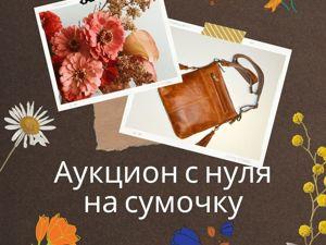 Аукцион с нуля на сумочку. Ярмарка Мастеров - ручная работа, handmade.