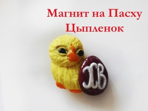"""Видео мастер-класс: делаем милый магнит на Пасху """"Цыпленок"""". Ярмарка Мастеров - ручная работа, handmade."""