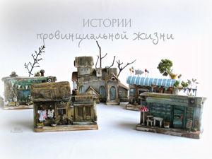 Истории провинциальной жизни в стиле дрифтвуд-арт. Ярмарка Мастеров - ручная работа, handmade.